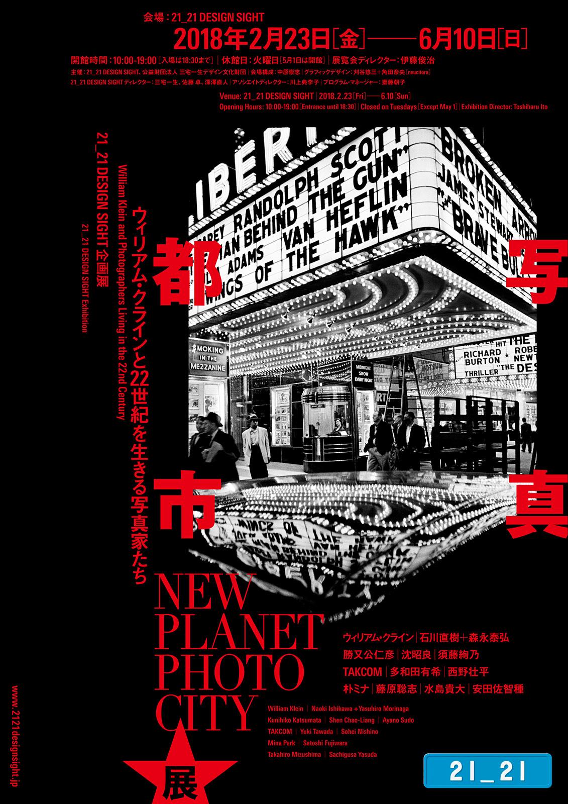 Newplanetphotocity metalmagazine 1